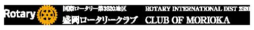 盛岡ロータリークラブ ロゴ